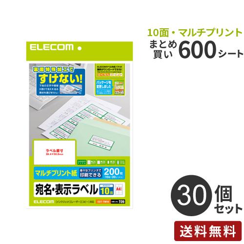 【送料無料】【まとめ買い】エレコム ELECOM さくさくラベル どこでも 10面/200枚 30個セット EDT-TM10