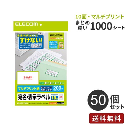 【送料無料】【まとめ買い】エレコム ELECOM さくさくラベル どこでも 10面/200枚 50個セット EDT-TM10