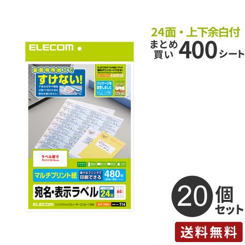 【送料無料】【まとめ買い】エレコム ELECOM さくさくラベル(どこでも) 24面/480枚・上下余白付 20個セット EDT-TM24