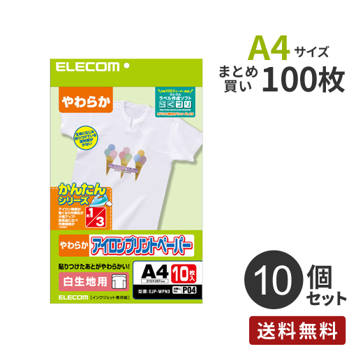 【送料無料】【まとめ買い】エレコム ELECOM アイロンプリントペーパー 白生地用 A4・10枚 EJP-WPN3 10個セット