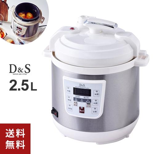 【クーポンで500円値引き】【送料無料】D&S 家庭用マイコン電気圧力鍋 2.5L STL-EC30●