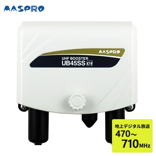 送料無料 限定モデル 追加で何個買っても同梱0円 お金を節約 あす楽 マスプロ電工 増幅器 UB45SS UHFブースター