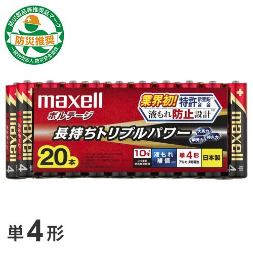 3980円 税込 商い 以上で送料無料 追加で何個買っても同梱0円 マクセル maxell 単4形 新発売 アルカリ乾電池 LR03 T 20本 20P ボルテージ
