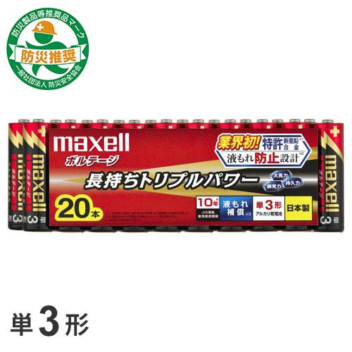 3980円 税込 以上で送料無料 追加で何個買っても同梱0円 即納送料無料! マクセル maxell 単3形 20本 T アルカリ乾電池 ボルテージ 20P LR6 卸直営