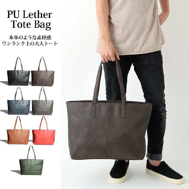 Tote Bag Fake Leather Man And Woman Combined Use Men Lady S Thoth Synthetic Black Reddish Brown Dark Blue Green Gray Camel