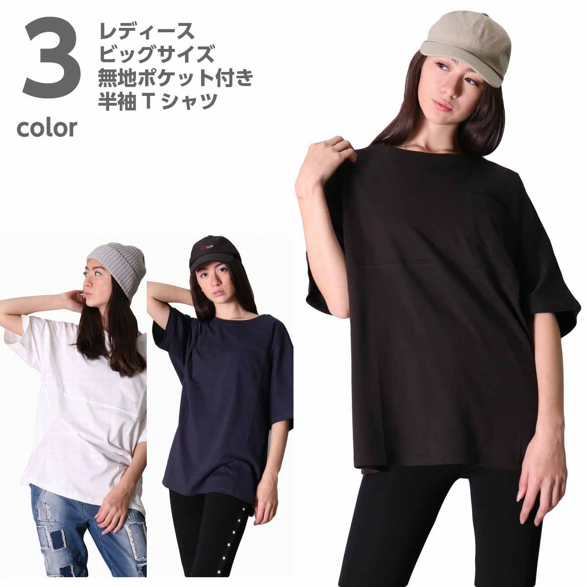 Tシャツ レディス 半袖 ビッグサイズ 無地 プレーン ポケット付き 黒 オーバーサイズ 値下げ 白 ポケT ゆったりサイズ 紺 シンプル 店内限界値引き中&セルフラッピング無料