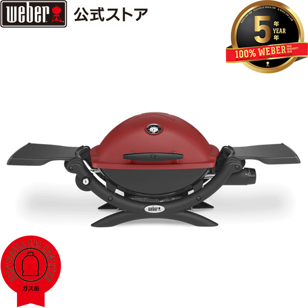 【5年保証/送料無料】Weber Q1250 蓋付き 小型 バーベキューコンロ ポータブルガス缶式 (4~6人用) 51042208 ウェーバー
