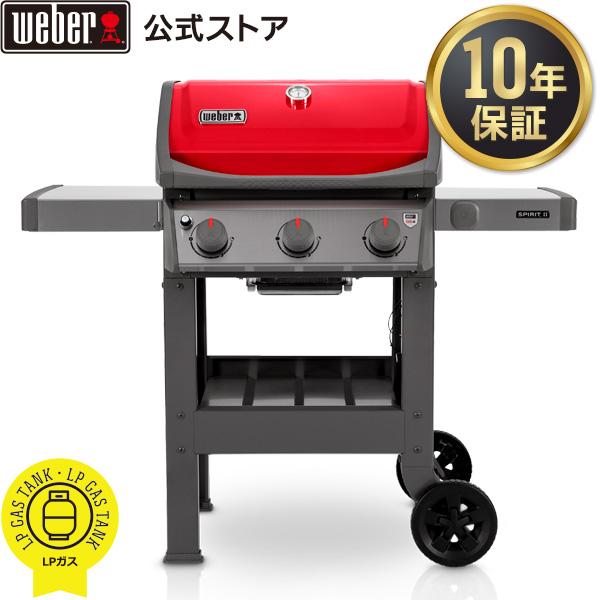 バーベキュー コンロ スピリットII E310 3バーナー 赤 ガス BBQ グリル 蓋付き 大型 45030008 【10年保証/送料無料】