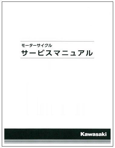 KAWASAKIカワサキ サービスマニュアル 基本版 和文 カワサキ 高級品 W650 KAWASAKI 特売