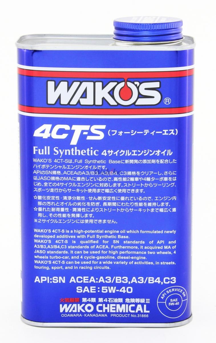 WAKOSワコーズ 4サイクルオイル 4CT-S40 新作入荷!! フォーシーティーS ワコーズ 5W-40 お得クーポン発行中 WAKOS 容量:1L
