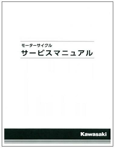 KAWASAKI カワサキ サービスマニュアル【英文】 ZX1400
