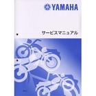 Y'S GEAR ワイズギア サービスマニュアル 【英語】 XP500 (5GJ)