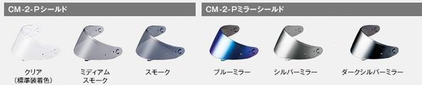 ついに再販開始 OGK チープ KABUTOオージーケーカブト ヘルメットシールド 補修 オプションパーツ CM-2-P シールド RYUKI KAZAMI カザミ KABUTO オージーケーカブト リュウキ カラー:ミディアムスモーク