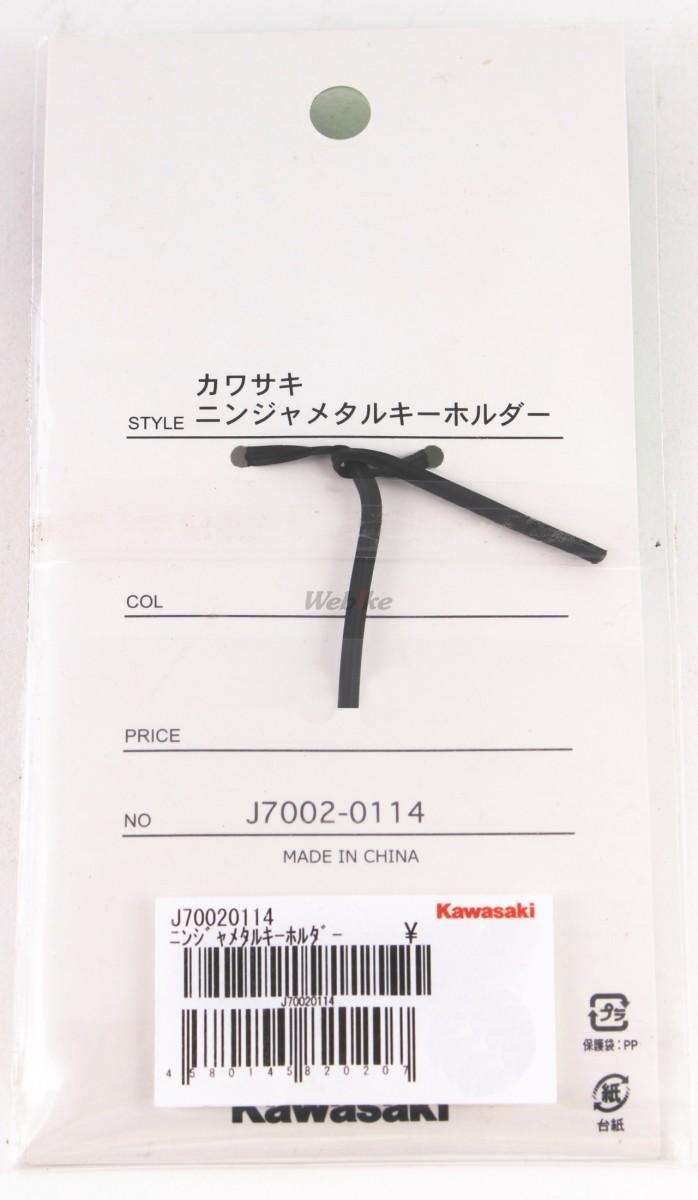 売店 KAWASAKIカワサキ キーホルダー カワサキニンジャメタルキーホルダー 即納送料無料 カワサキ KAWASAKI