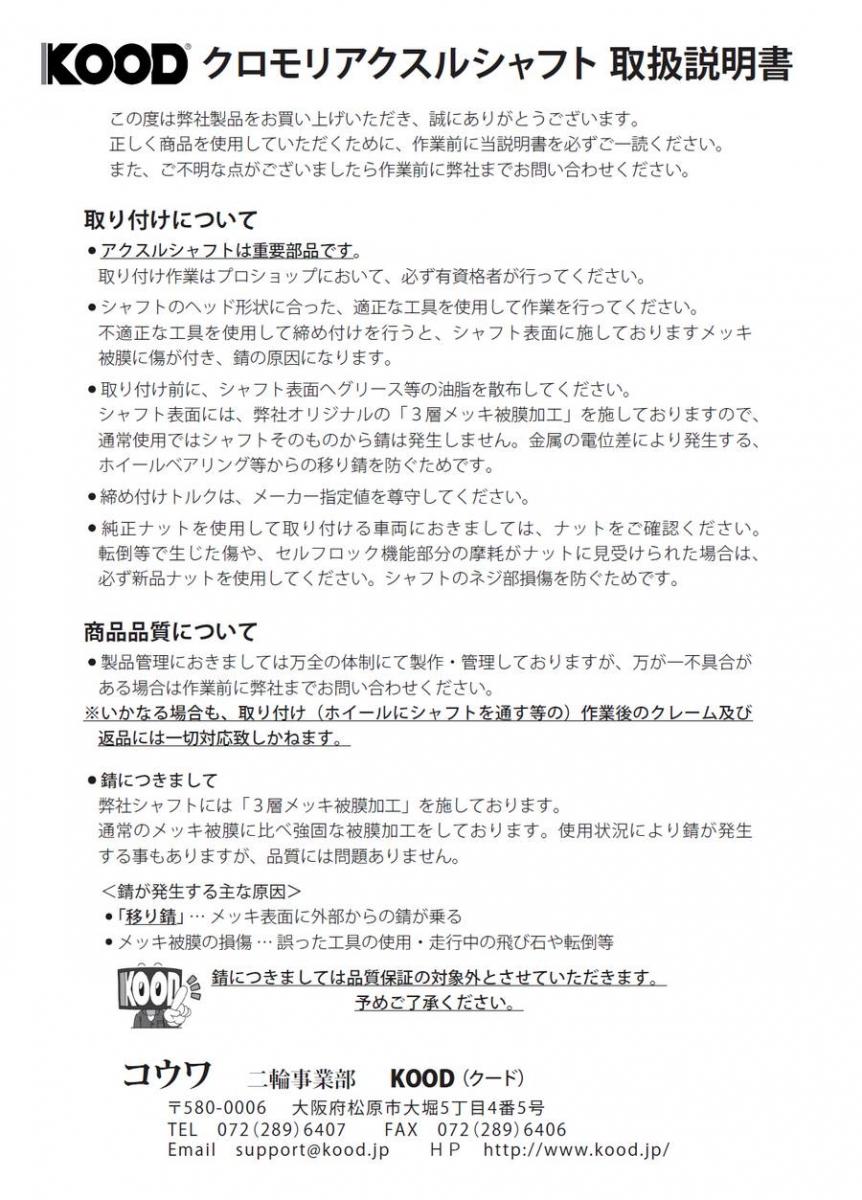 KOOD クード フロントアクスルシャフト GPZ900R
