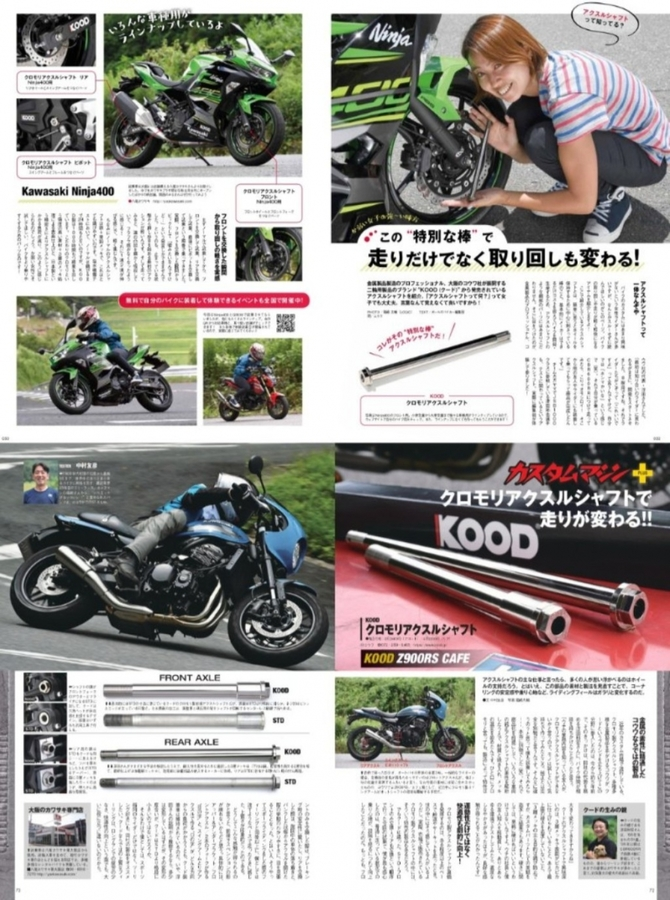 KOOD クード フロントアクスルシャフト GIXXER GSX150