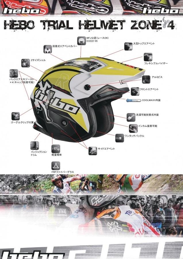 HEBO エボ ZONE4 モノカラー ヘルメット