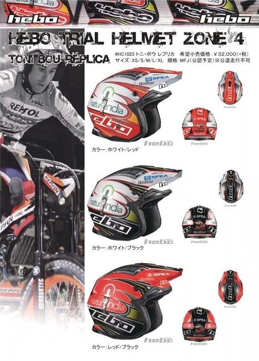 HEBO エボ ZONE4 TONI BOU(トニ・ボウ) レプリカ ヘルメット