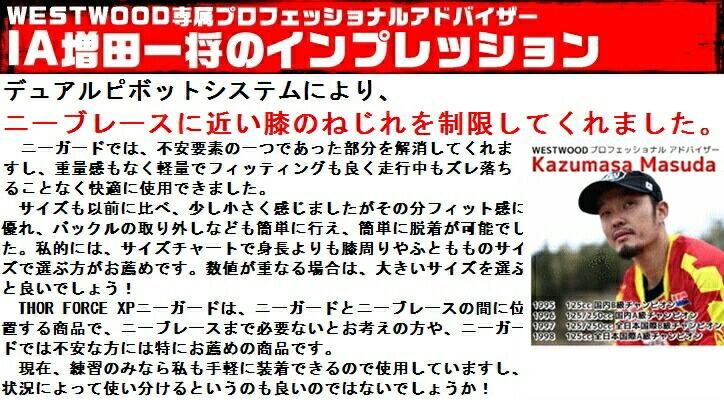 THOR ソアー FORCE XP ニーガード