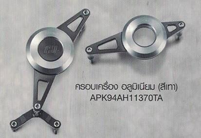H2C エイチツーシー Engine Case Cover CB150R CB150R Exmotion