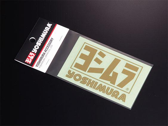 YOSHIMURAヨシムラ ステッカーデカール ヨシムラステッカー YOSHIMURA 時間指定不可 ヨシムラ メーカー再生品 カラー:ゴールド