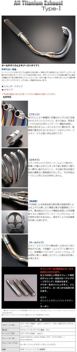 techserfu テックサーフ [ALL TITANIUM Exhaust TYPE-1] オールチタニウムエキゾーストマフラー タイプ-1 XJR1200 XJR1300