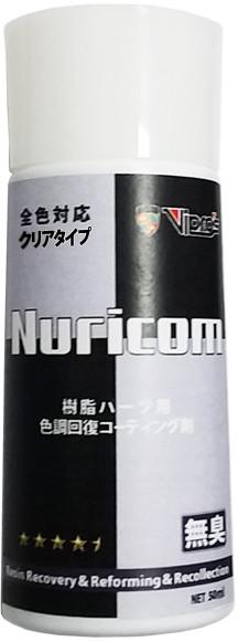 Vipro'sヴィプロス ワックスコーティングガラスコーティング 樹脂用色調回復コーティング剤 Vipros 無料 日本産 ヌリコム ヴィプロス