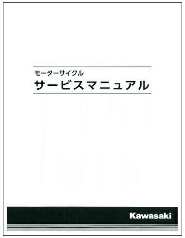 KAWASAKIカワサキ サービスマニュアル 激安特価品 最新 基本版 英文 ZX-10R カワサキ KAWASAKI