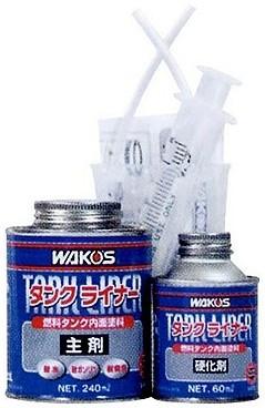 WAKOSワコーズ タンク補修ケミカル TAL タンクライナー 爆売りセール開催中 予約販売 1セット ワコーズ WAKOS