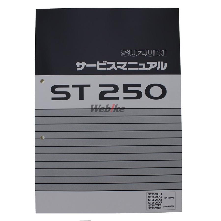 【在庫あり】SUZUKI スズキ サービスマニュアル ST250
