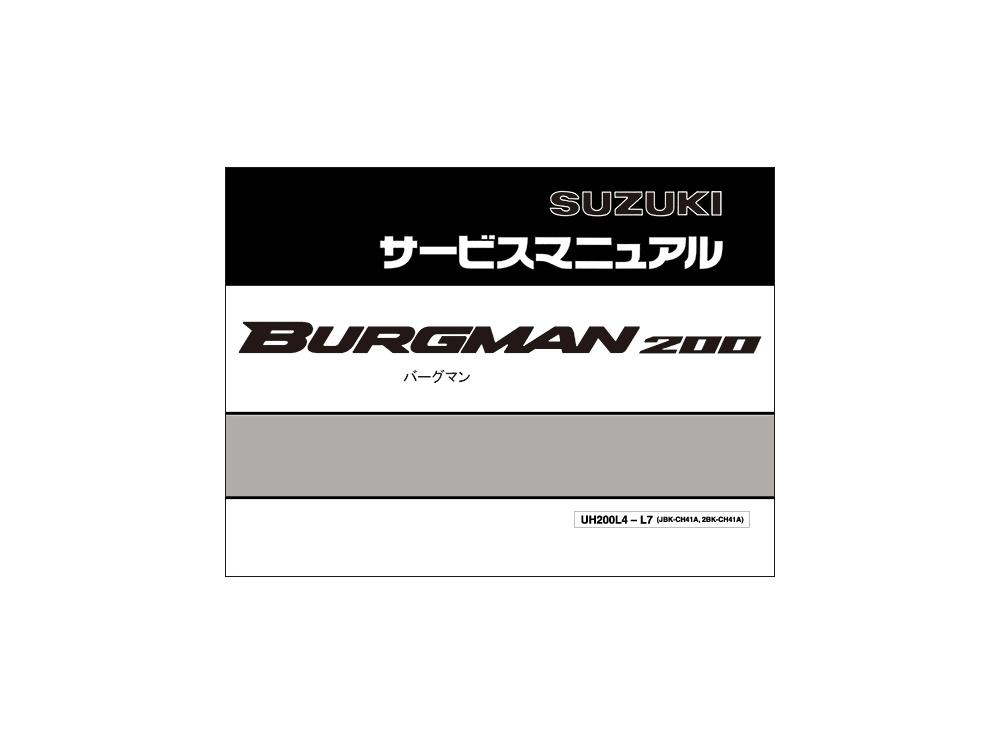 SUZUKI スズキ サービスマニュアル バーグマン200 バーグマン200