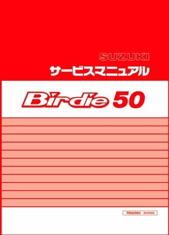 SUZUKI スズキ サービスマニュアル バーディー 50 (4サイクル) バーディー 50 (4サイクル)