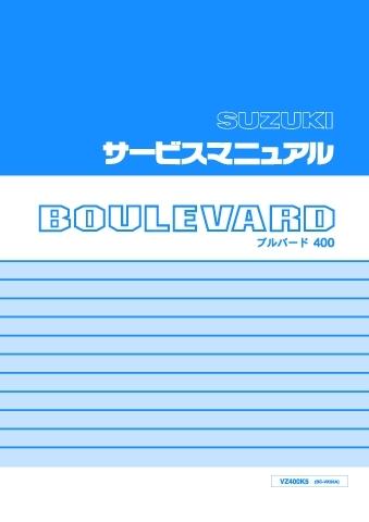 SUZUKI スズキ 書籍 サービスマニュアル ブルバード400