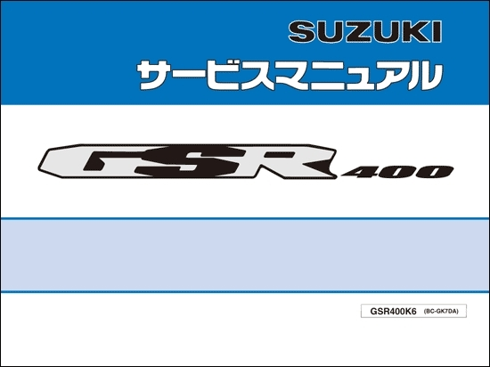 SUZUKI スズキ サービスマニュアル GSR400 GSR400