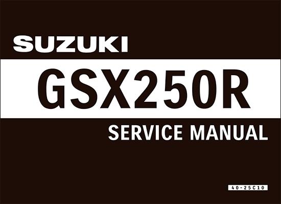SUZUKI スズキ サービスマニュアル GSX250R