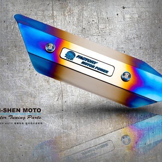 S-RZ エスアールゼット 6th generation Muffler heat shield