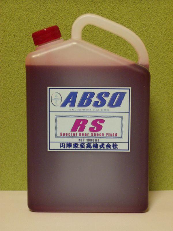 円陣家至高 エンジンヤシコウ フォークオイル ABSO RS(アブゾアールエス) リアサスペンションオイル