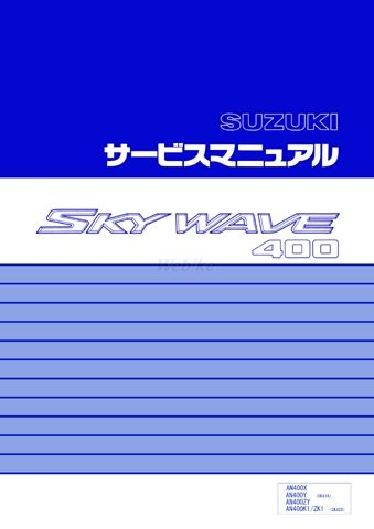 SUZUKI スズキ 書籍 サービスマニュアル スカイウェイブ (AN400) CK41A/BC-CK42A