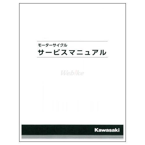 【在庫あり】【イベント開催中!】 KAWASAKI カワサキ 書籍 サービスマニュアル (基本版) 【和文】 ZRX1200ダエグ