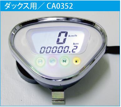 田中商会 TANAKA スピードメーター 12Vデジタルメーター 初期型ダックス 初期型シャリィ 田中商会製 ダックス シャリィタイプヘッドライト