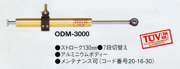 【イベント開催中!】 NHK エヌエイチケー ステアリングダンパー ODM-3000