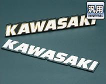 キタコKITACO ステッカーデカール KAWASAKI 店内全品対象 エンブレム キタコ KITACO クリアランスsale 期間限定