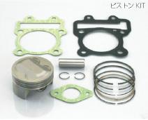 キタコ KITACO ピストン・ピストン周辺パーツ 鍛造ピストンキット(60/3R) KLX110 KSR110
