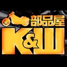 部品屋K&W シート本体 専用ソロシートキット リジットタイプ (本革レース編み込みサドルシート) カラー:タン 250TR
