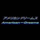 American Dreams アメリカンドリームス スリップオンマフラー 2in1 軍用マフラー7型 サイレンサーのみ SHADOWSLASHER400 [シャドースラッシャー]