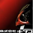 キタコ KITACO プーリー関連 ULTRA ドライブ キット MONKEY [モンキー]