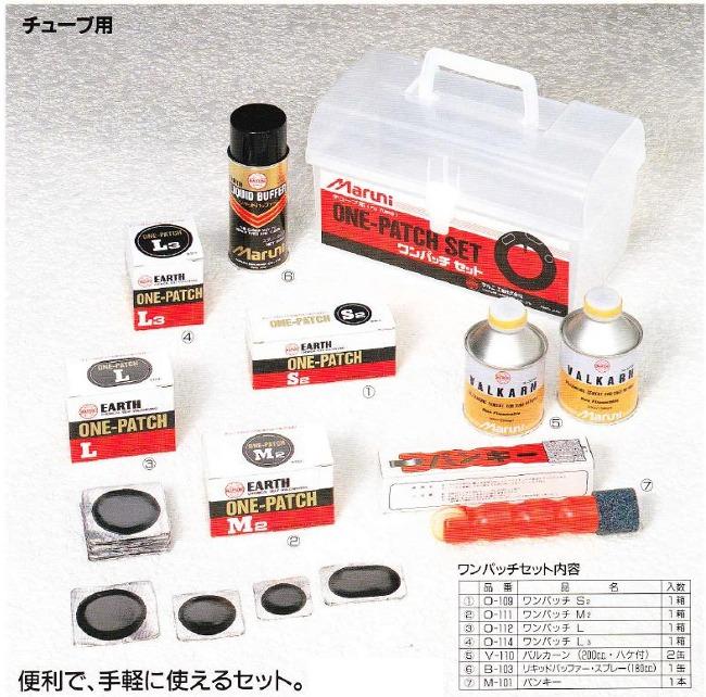 マルニ工業 Maruni タイヤ関連工具 ワンパッチセット