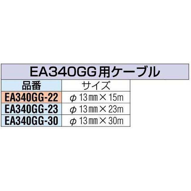 ESCO エスコ その他の工具 13mmx23m交換用ケーブル