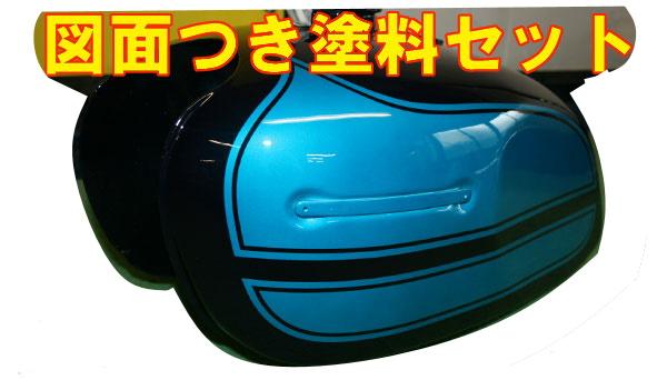 バイクペイント.com Bike Paint.com スプレータイプ塗料 W3-2前期 ブルー図面つきウレタン塗料セット W3