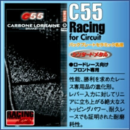 CARBONE LORRAINE カーボンロレーヌ ブレーキパッド C55 Racing for Circuit [レーシング/サーキット]